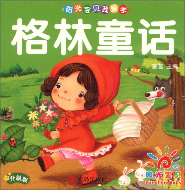 阳光宝贝我爱学第二辑:格林童话(升级版)