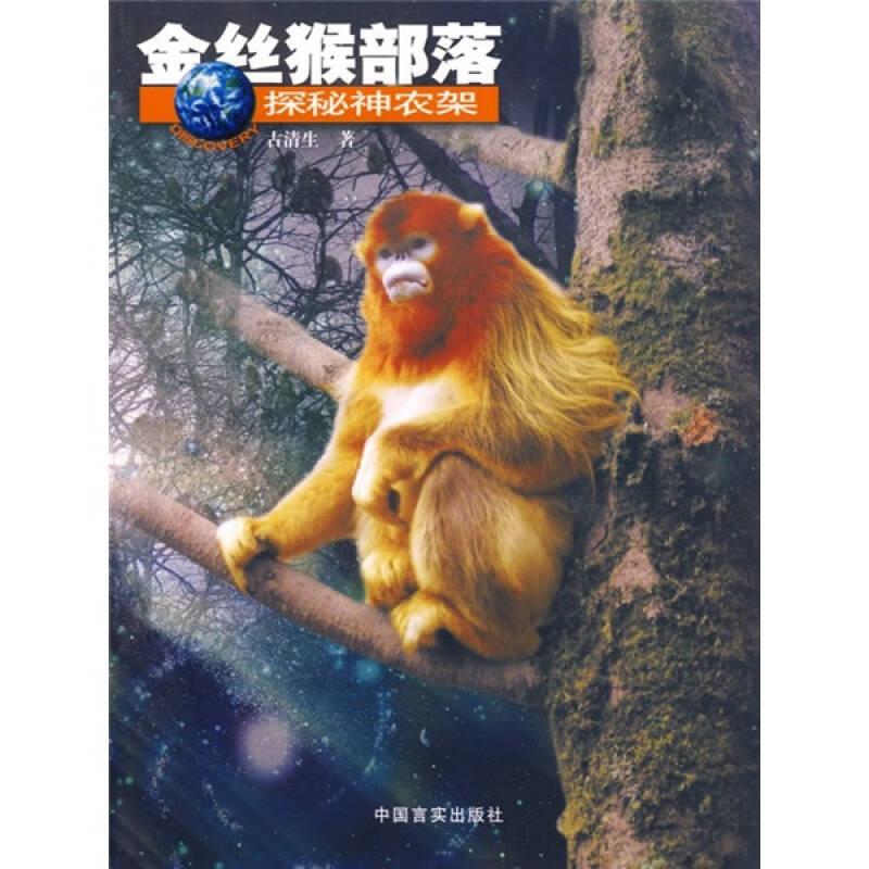 金丝猴部落探秘神农架