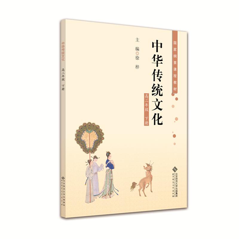 中华传统文化高二年级下册