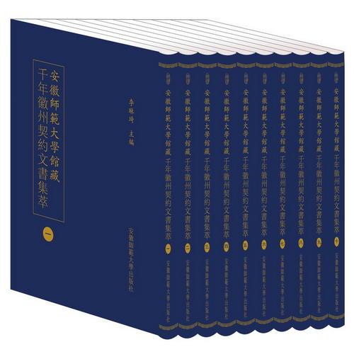 安徽师范大学馆藏千年徽州契约文书集萃 (全十册)