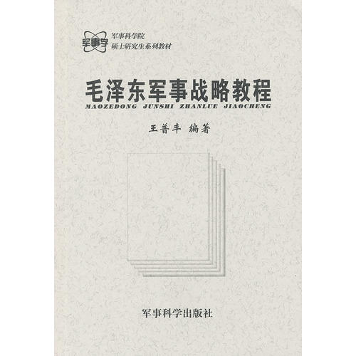 毛泽东军事战略教程