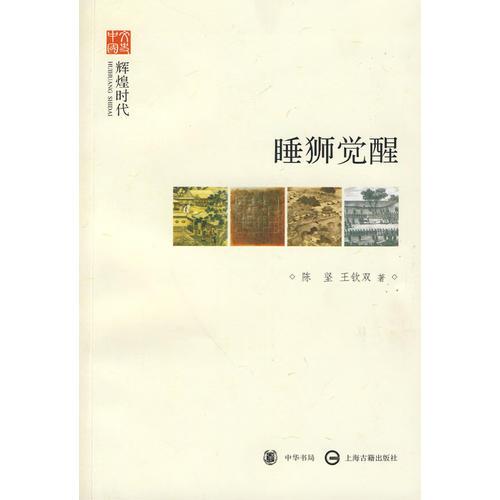 睡狮觉醒--辉煌时代--文史中国