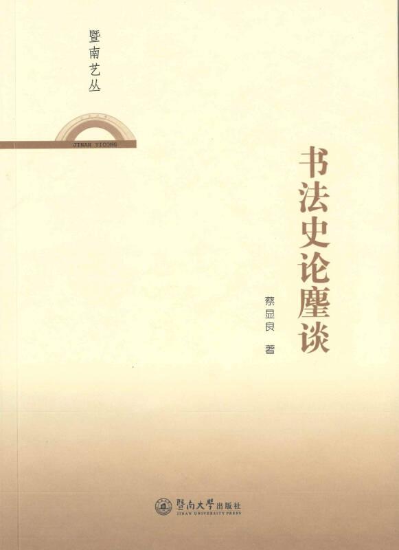 书法史论麈谈/暨南艺丛