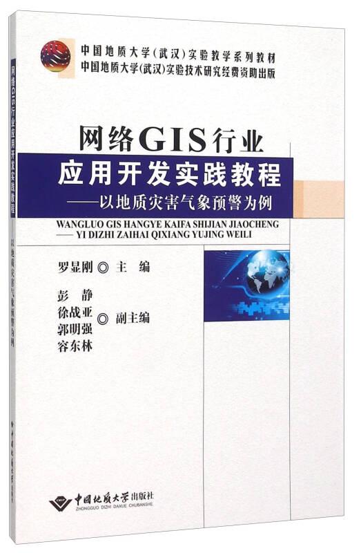 网络GIS行业应用开发实践教程--以地质灾害气象预警为例(中国地质大学武汉实验教学系列教材)