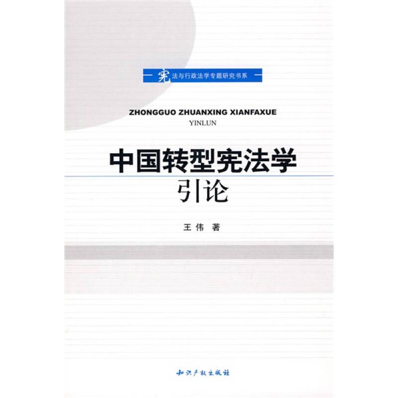中国转型宪法学引论