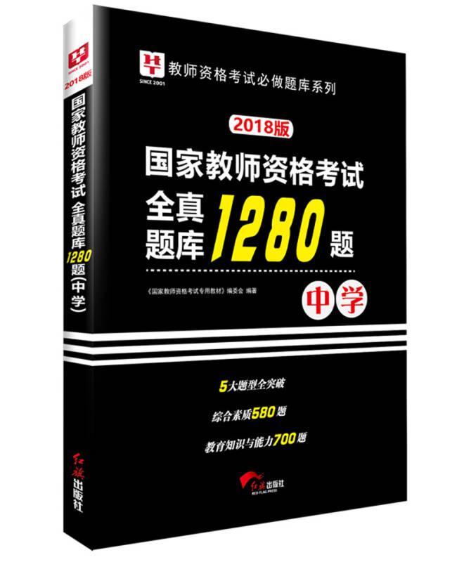 2018华图教育·国家教师资格考试:全真题库1280题.中学