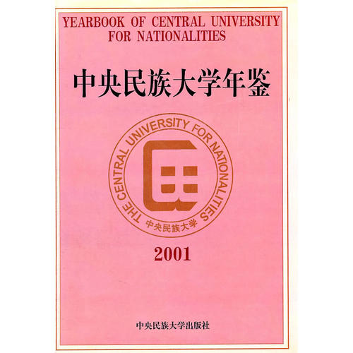 中央民族大学年鉴2001