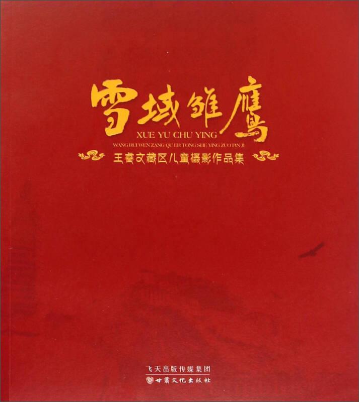 雪域雏鹰?#21644;?#30591;文藏区儿童摄影作品集