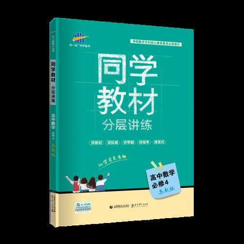 五三 同学教材分层讲练 高中数学 必修4 苏教版 曲一线科学备考(2019)