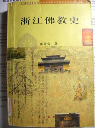 浙江佛教史