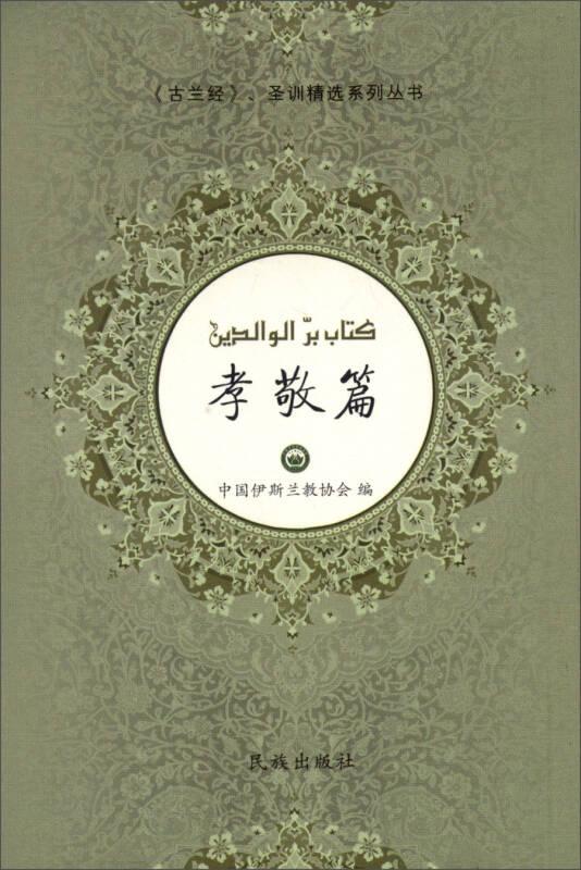 《古兰经》、圣训精选系列丛书:孝敬篇(汉文 阿拉伯文)