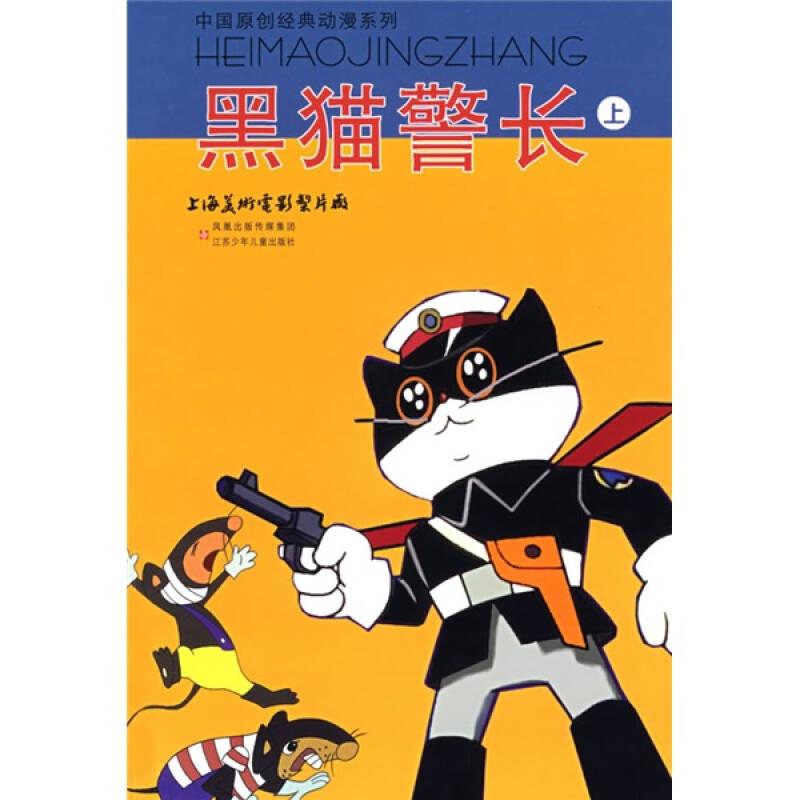 中国原创经典动漫系列:黑猫警长(上)