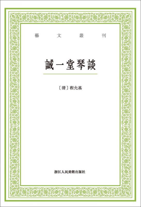 诚一堂琴谈/艺文丛刊