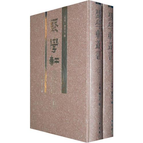 聚学轩丛书(全2册)