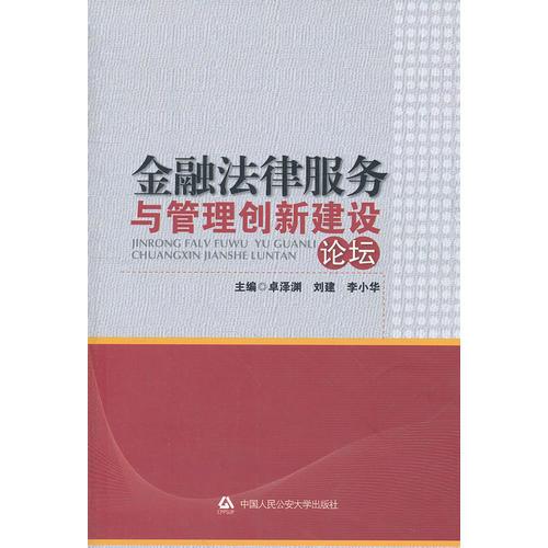 金融法律服务与管理创新建设论坛