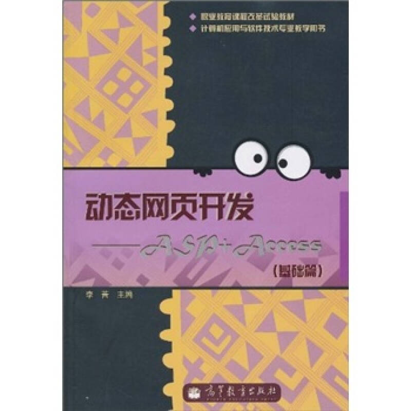 职业教育课程改革试验教材·计算机应用与软件技术专业教学用书·动态网页开发:ASP+Access(基础篇)