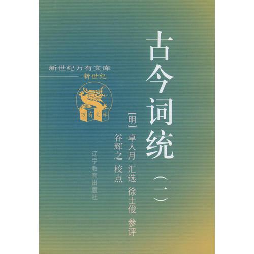 古今词统(共二册)