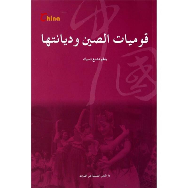 中国民族与宗教(阿拉伯文)