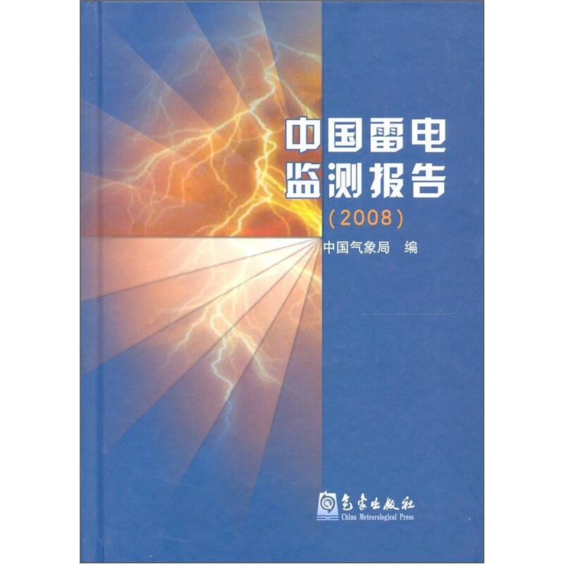 中国雷电监测报告2008
