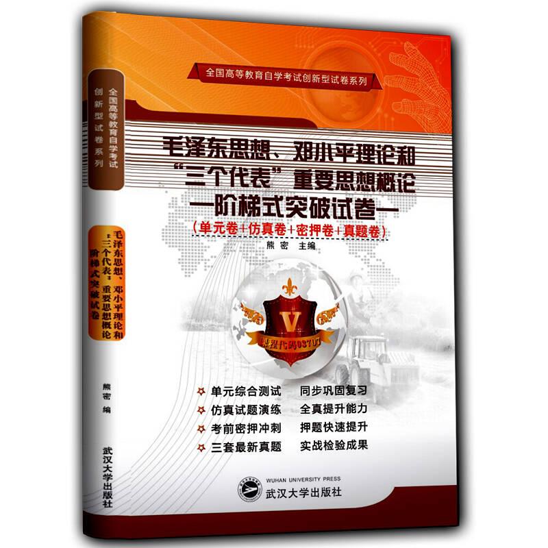 """毛泽东思想、邓小平理论和""""三个代表""""重要思想概论阶梯式突破试卷"""