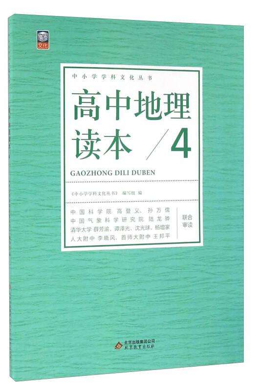 高中地理读本(4)