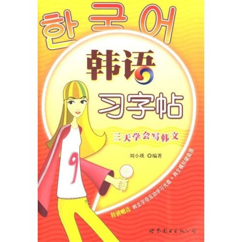 韩语习字帖:三天学会写韩文