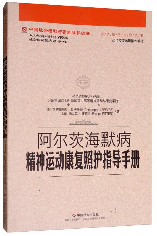 阿尔茨海默病精神运动康复照护指导手册/中国社会福利与养老服务协会养老服务指导丛书