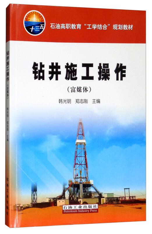 """钻井施工操作(富媒体)/石油高职教育""""工学结合""""规划教材"""