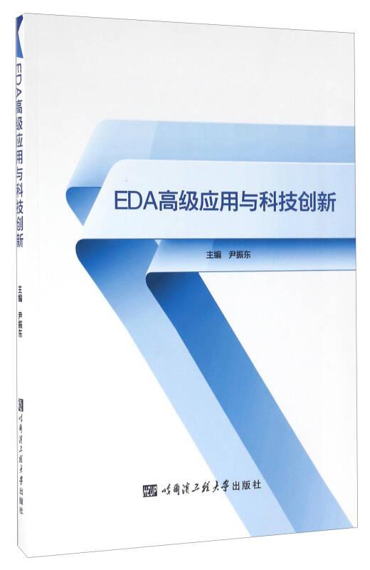 EDA高级应用与科技创新