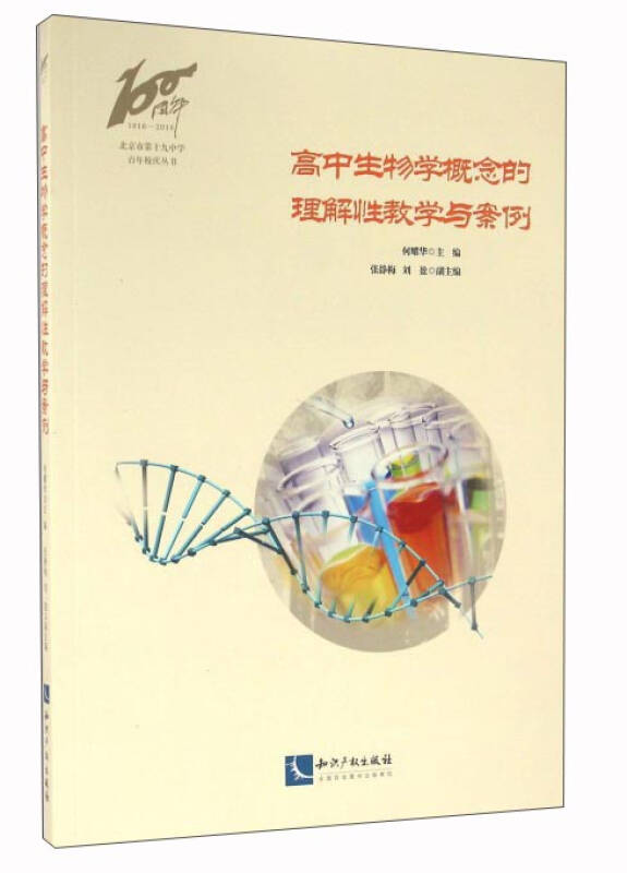 高中生物学概念的理解性教学与案例