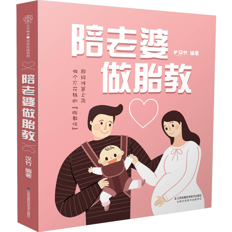 陪老婆做胎教(汉竹)