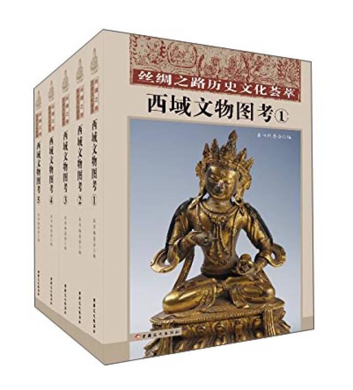 丝绸之路历史文化荟萃:西域文物图考(套装共5册)