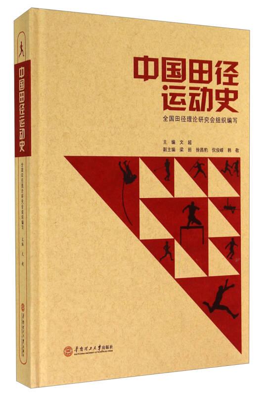 中国田径运动史