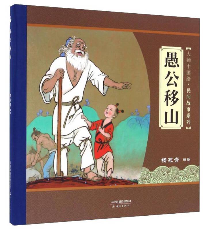 大师中国绘·民间故事系列:愚公移山