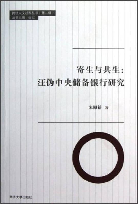 寄生与共生:汪伪中央储备银行研究