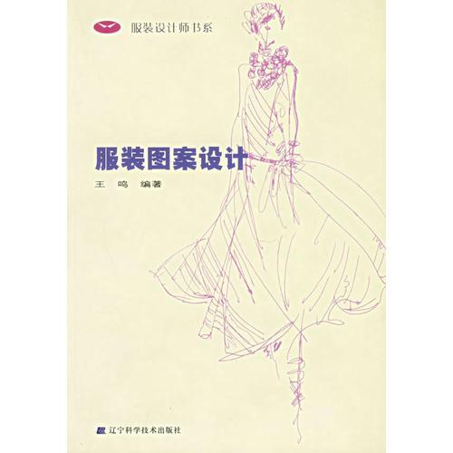 服装图案设计——服装设计师书系