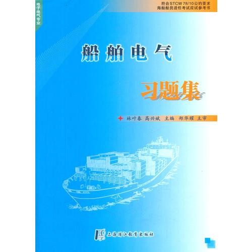 船舶电气习题集(电子电气专业)