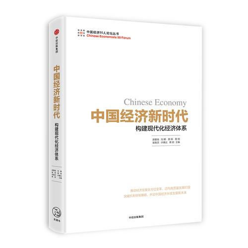 中国经济新时代:构建现代化经济体系