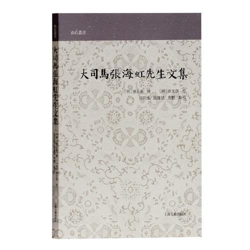 大司马张海虹先生文集(山右丛书)