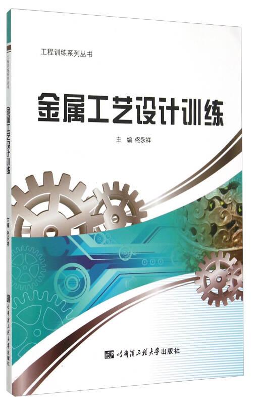 工程训练系列丛书:金属工艺设计训练