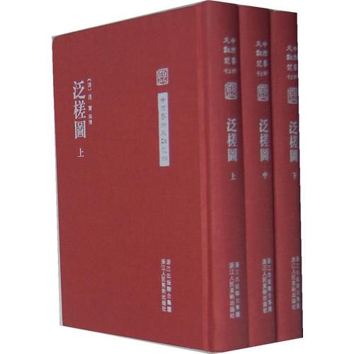 泛槎图(全3册)