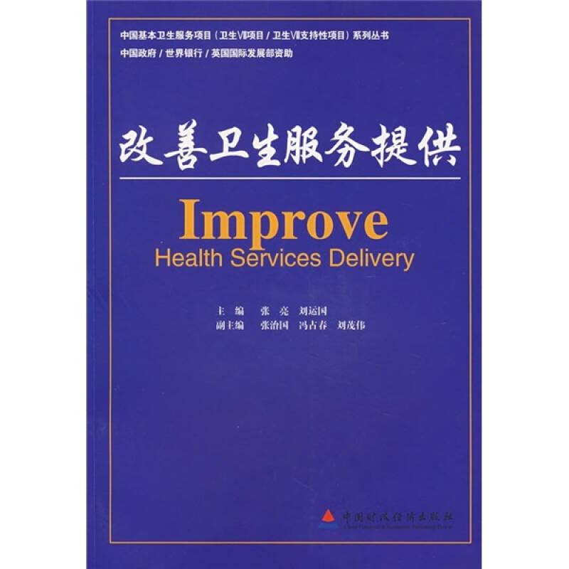 改善卫生服务提供