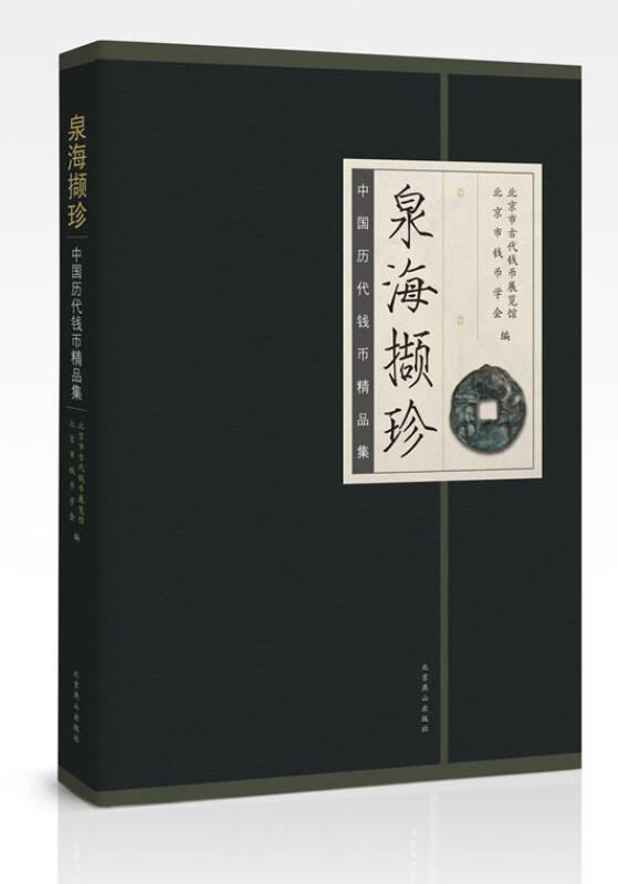 泉海撷珍:中国历代钱币精品集