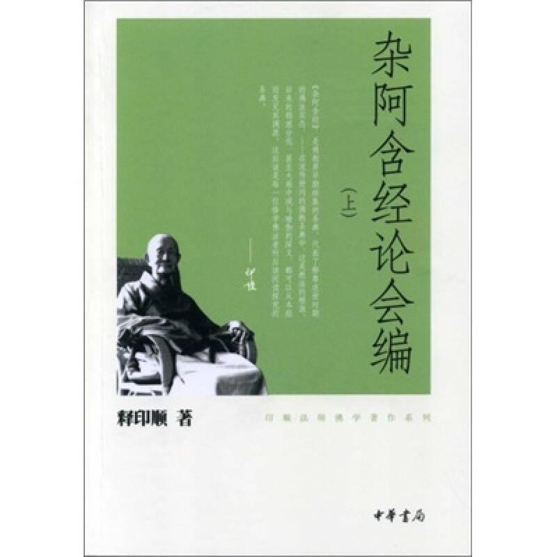 杂阿含经论会编(全3册)