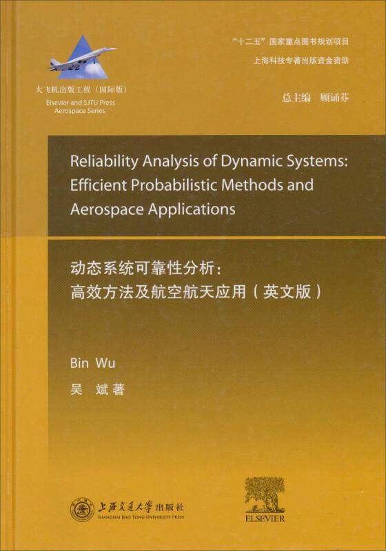 大飞机出版工程·动态系统的可靠性分析:高效方法及航空航天应用(英文版)