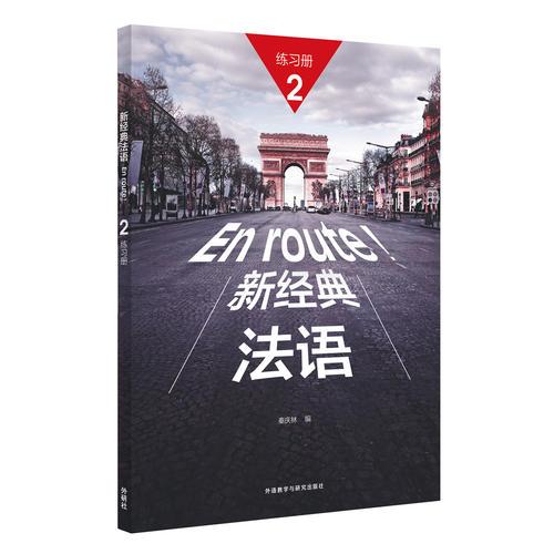 新经典法语(2)(练习册)