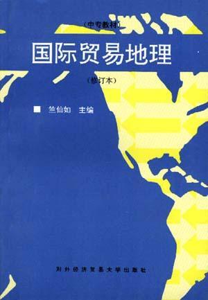 国际贸易地理