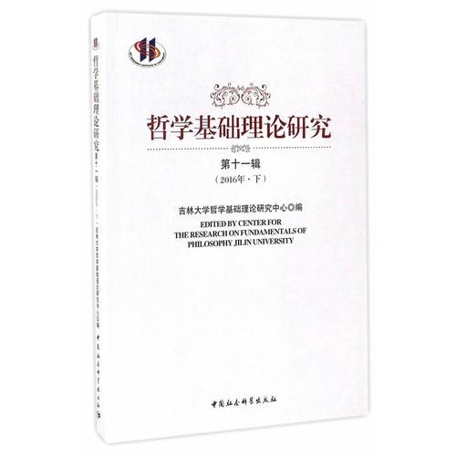 哲学基础理论研究(第11辑)(2016年下)