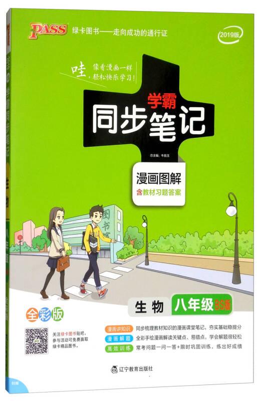 绿卡图书·学霸同步笔记:生物(八年级 BS版 全彩版 2019版)
