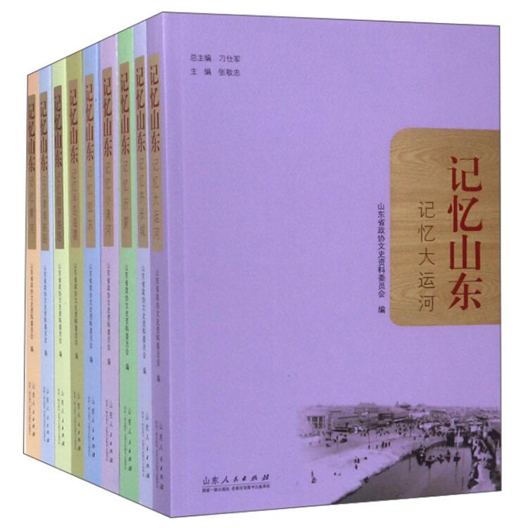 记忆山东(套装共9册)